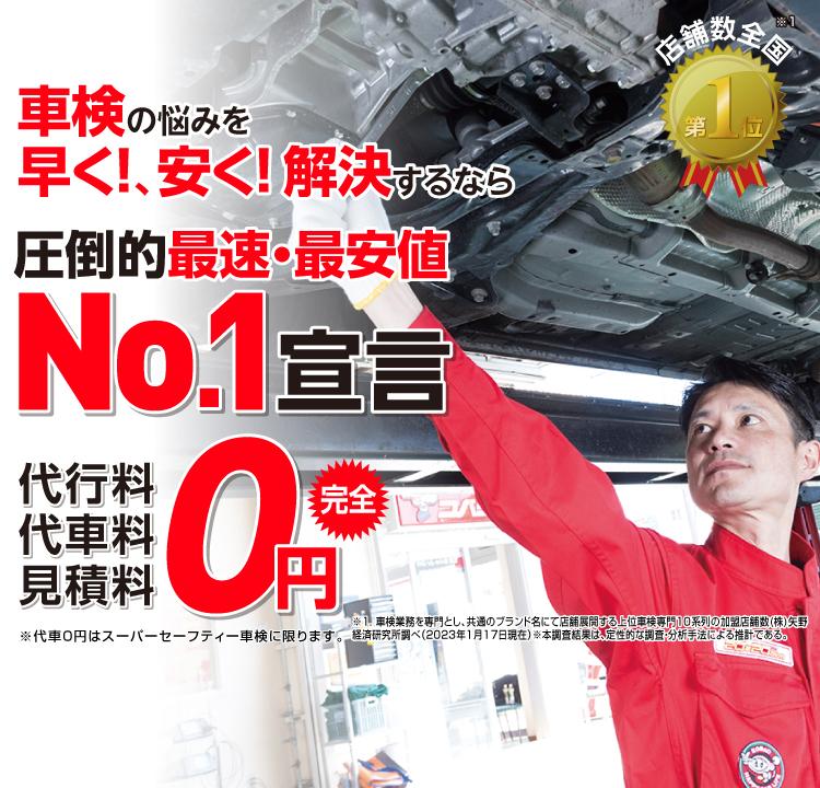 宮崎市内で圧倒的実績! 累計30万台突破!車検の悩みを早く!、安く! 解決するなら圧倒的最速・最安値No.1宣言 代行料・代車料・見積料0円 他社よりも最安値でご案内最低価格保証システム