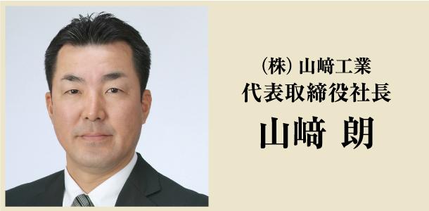 株式会社 山崎工業 代表取締役 山崎 朗