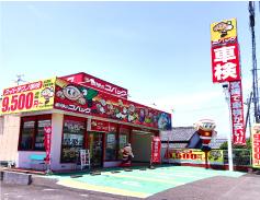 コバック宮崎本郷店