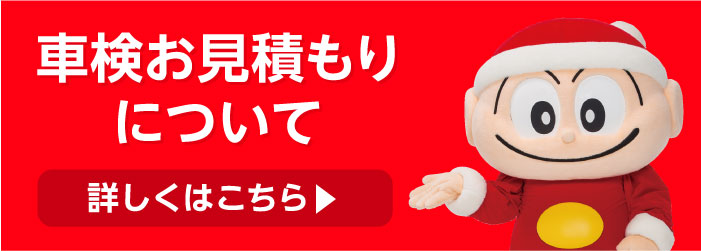 コバック宮崎空港南店・加納店・本郷店についてはコチラ!