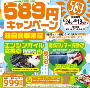 589円祭